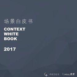 场景实验室:2017场景白皮书