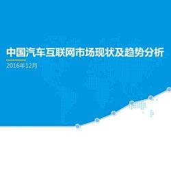 易观:中国汽车互联网市场现状及趋势分析