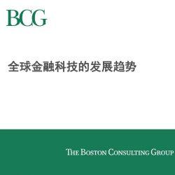 BCG:2017全球金融科技的发展趋势