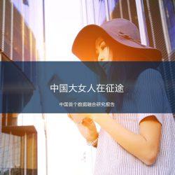 凯络:中国大女人在征途报告