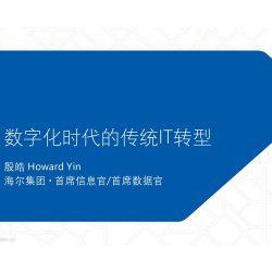 海尔:数字化时代的传统IT转型