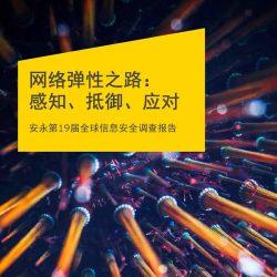 安永:第19届全球信息安全调查报告