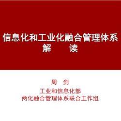 工业和信息化部:信息化和工业化融合管理体系解读