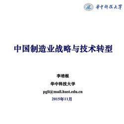 华中科技大学 李培根:中国制造业战略与技术转型