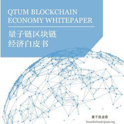 量子链基金会:量子链区块链经济白皮书