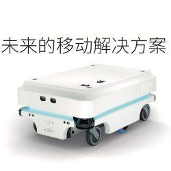 MIR机器人未来的移动解决方案