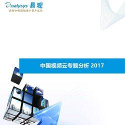易观:2017中国视频云专题分析