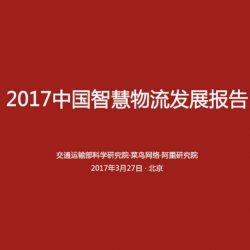 阿里研究院:2017中国智慧物流大数据发展报告