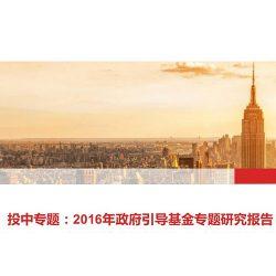 投中专题:2016年政府引导基金专题研究报告
