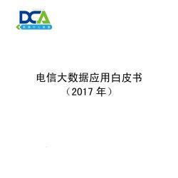 中国信通院:2017年电信大数据应用白皮书