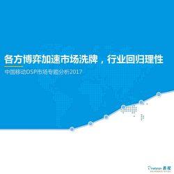 易观:2017中国移动DSP市场专题分析