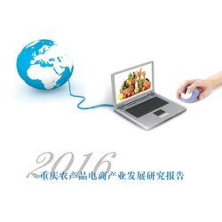 重庆社会科学院:2016重庆农产品电商产业发展研究报告
