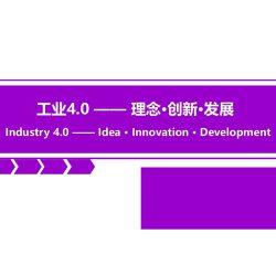 清华大学:工业 4.0—— 理念,创新,发展