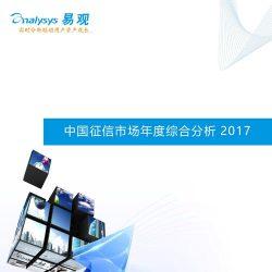 易观:2017中国征信年报
