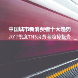 凯度TNS:2017中国城市新消费者十大趋势