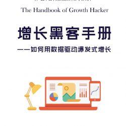 GrowinglO:增长黑客手册,如何用数据驱动爆发式增长
