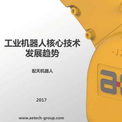 配天机器人:2017工业机器人核心技术发展趋势