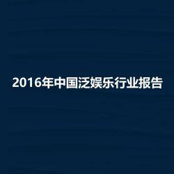 DataEye&S+:2016年中国泛娱乐行业报告