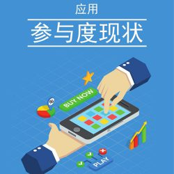 AppsFlyer:2017全球应用参与度现状