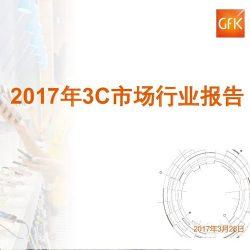 GfK:2017年中国3C市场行业报告