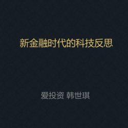爱投资 韩世琪:新金融时代的科技反思