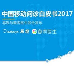 易观:2017中国移动问诊白皮书