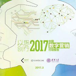 华扬数字:以思创行—2017中国数字营销行动报告