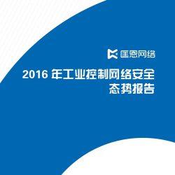 匡恩网络:2016年工业控制网络安全态势报告