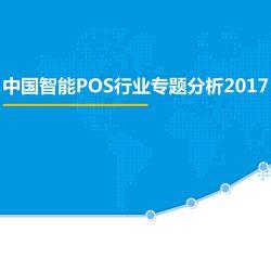 易观:2017中国智能POS行业专题分析报告