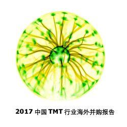 德勤:2017中国TMT行业海外并购报告