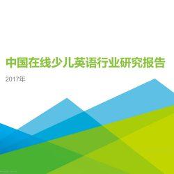 艾瑞:2017中国在线少儿英语行业研究报告