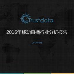 Trustdata:2016年移动直播行业分析报告