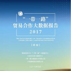 """国家信息中心:2017""""一带一路""""贸易合作大数据报告"""