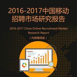 艾媒:2016-2017中国移动招聘市场研究报告