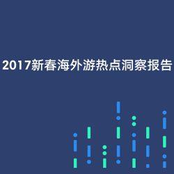TalkingData:2017新春海外游热点洞察报告