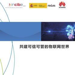 华为:共建可信可管的物联网世界