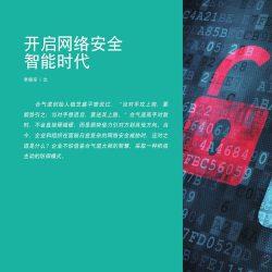 埃森哲:开启网络安全智能时代