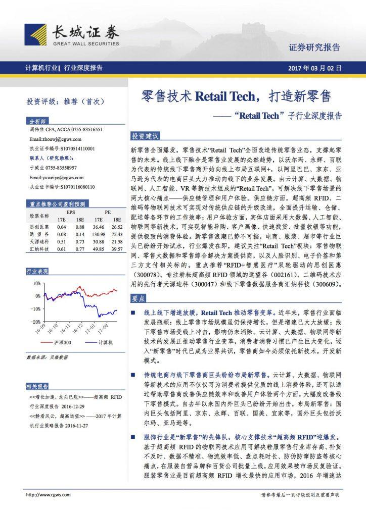 零售技术RetailTech专题