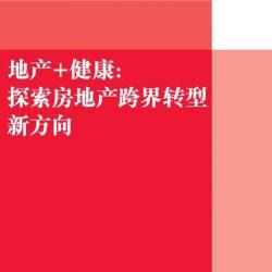 普华永道:地产+健康,探索房地产跨界转型新方向