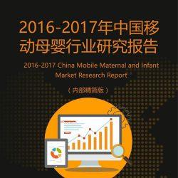 艾媒:2016-2017年中国移动母婴行业研究报告