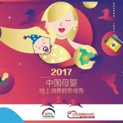 京东&21世纪经济研究院:2017中国母婴线上消费趋势报告