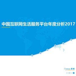 易观:2017中国互联网生活服务平台年度分析