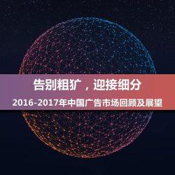 CTR媒介智讯:2016—2017年中国广告市场回顾及展望