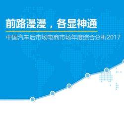 易观:2017中国汽车后电商年度综合分析