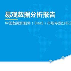 易观:2016中国数据即服务(DaaS)市场专题分析