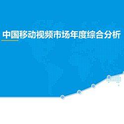 易观:2017中国移动视频市场年度综合分析