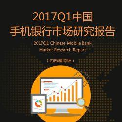 艾媒:2017Q1中国手机银行市场研究报告