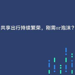 TalkingData:共享出行持续繁荣,刚需or泡沫