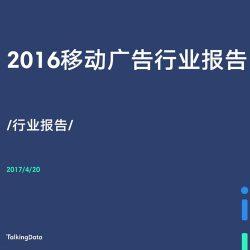 TalkingData:2016移动广告行业报告