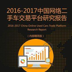 艾媒:2016-2017网络二手车交易平台研究报告